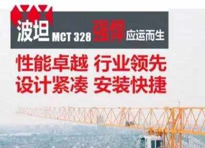 马尼托瓦克专为中国市场量身打造波坦MCT328全新塔机产品