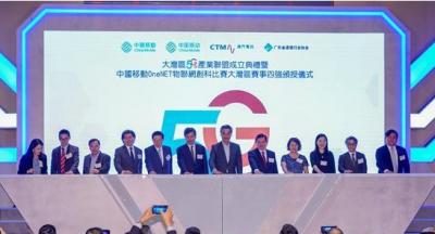 粤港澳大湾区5G产业联盟成立,加强三地高新技术企业紧密合作