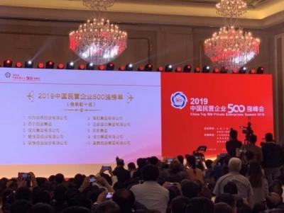 2019中国民营企业500强发布 海航集团位列第二(附全名单)