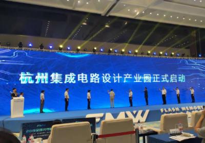 杭州集成电路产业园正式启动!华澜微电子研发出中国首颗SAS控制器芯片