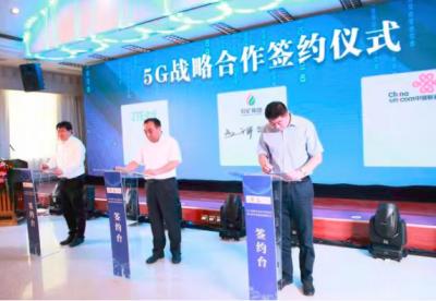 兖矿与山东联通、中兴通信战略合作 5G技术赋能智慧矿业