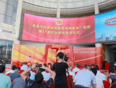 宜昌市伍家岗区数控机电板块首批15家企业集体开市