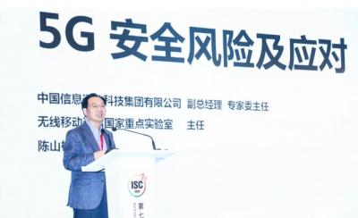 中国信科集团陈山枝详解5G安全视角:新技术 新架构 新挑战