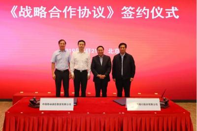 中国移动与中国工商银行战略合作,构建运营商与金融行业协同发展新生态