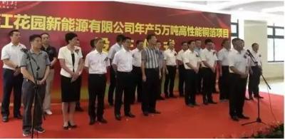 浙江花园年产5万吨的高性能铜箔项目投产,填补浙江省该领域的空白