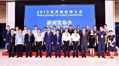汇聚世界目光,2019世界物联网大会将于11月在中国北京开幕