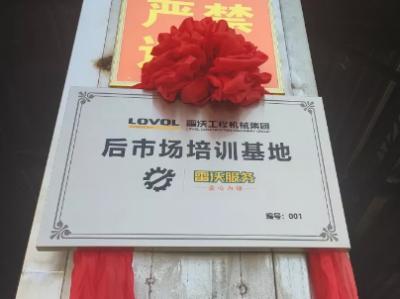 """雷沃打造全新服务平台 首家""""后市场培训基地""""落地郴州"""