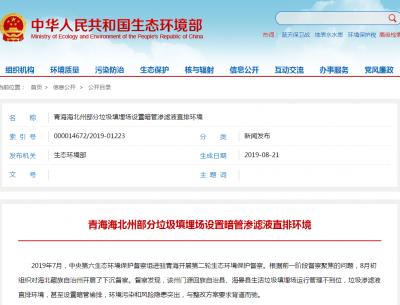 青海海北州部分垃圾填埋场设置暗管渗滤液直排环境被通报