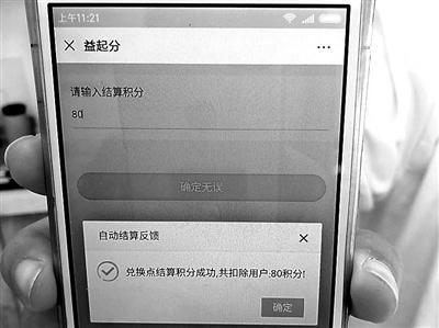 """北京""""互联网+垃圾分类""""模式 与超市等便民网点对接"""