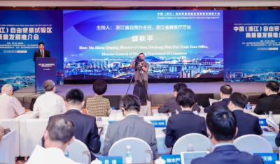 浙江自贸试验区在京举行推介会 聚焦油气全产业链