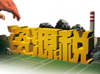 中國首部資源稅法出臺!明年9月實施 稅目擴張到164個