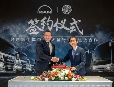 曼恩与大昌行签订汽车租赁业务合作协议 满足本土物流运输发展需求