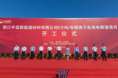 中化集团旗下年产5万吨锂电池电解液项目开工