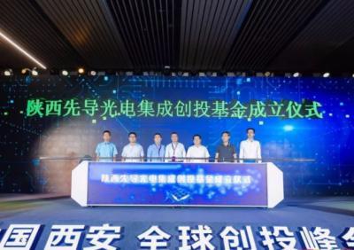 陕西10亿元先导光电集成创投基金成立,专注于光电芯片领域