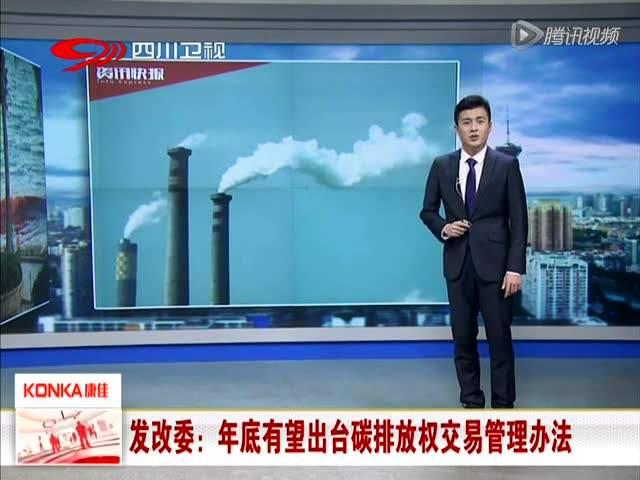 碳排放权交易管理暂行条例将尽早出台 交易系统已有初步建设方案