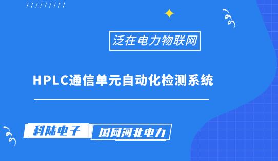 深圳科陆电子承建的国网首个HPLC通信单元自动化检测系统上线运行