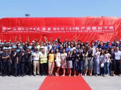 西门子歌美飒首台4MW级SG145风电机组顺利下线