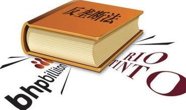三部《反垄断法》配套规章9月1日正式施行