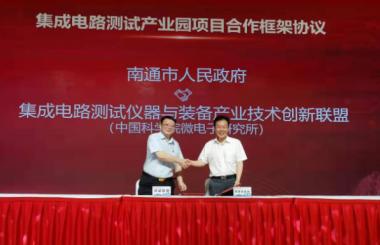 江苏南通成立集成电路测试产业园,聚力打造中国集成电路产业测谷