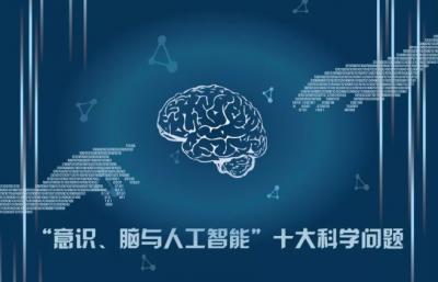 浙江大学提出十大具有挑战性的科学问题,推动意识脑与AI研究