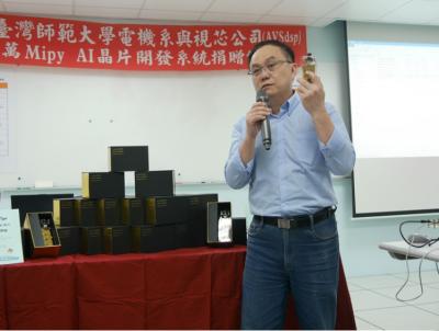 视芯与台湾师范大学产学合作,捐赠30套芯片开发系统供教学使用