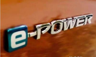 日产e-POWER智充电动技术2022年将导入中国市场