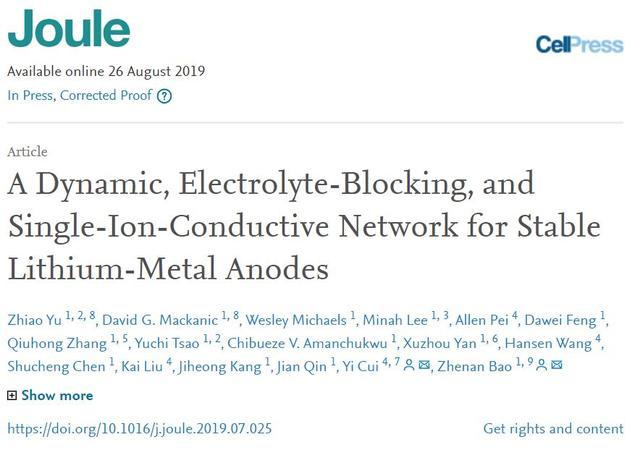 崔屹、鲍哲南再联手研究出能稳定锂金属负极的神奇材料