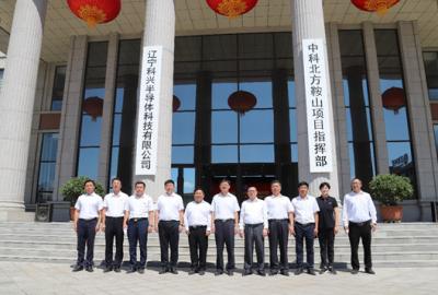 中科北方总投资60亿元的12英寸芯片基底材料项目在鞍山开工