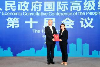 百胜中国CEO屈翠容等19位人员被聘为陕西省政府国际高级经济顾问