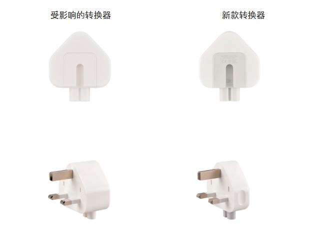 存触电风险!苹果召回2万余件进口三插交流电源插头转换器