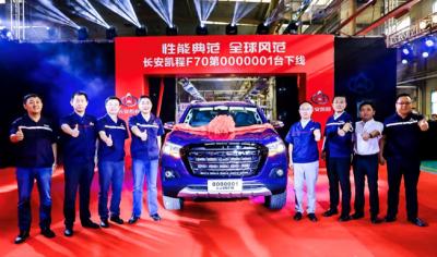 长安凯程F70首台量产车正式下线
