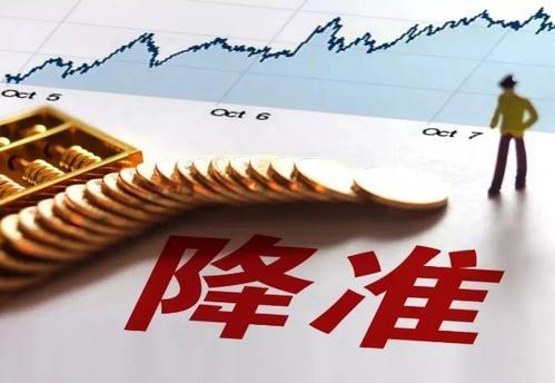 央行降准支持实体经济发展!释放9000亿元大礼包 对A股有何影响?