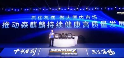 森麒麟三大轮胎品牌全新系列首发上市!打造世界一流轮胎品牌