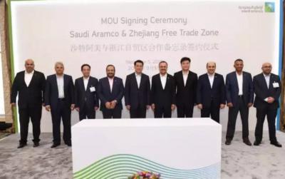 强强联手!沙特阿美与中国浙江自由贸易区签署谅解备忘录