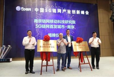 """南京5G链网移动科技研究院落户江北新区,""""5G+区块链""""全球行动计划启动"""