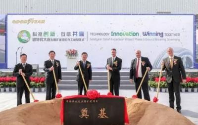 固特异轮胎公司在华扩建 自密封新技术引入中国