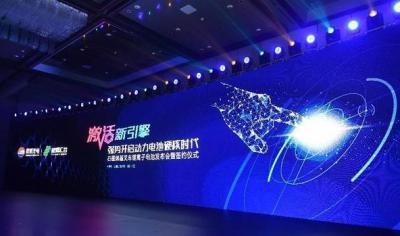 东旭光电发布首款石墨烯基叉车锂离子电池