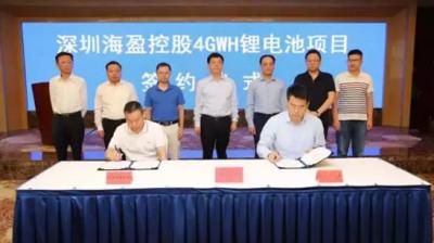 海盈控股与江苏盐城签署锂电池项目 总投资40亿元