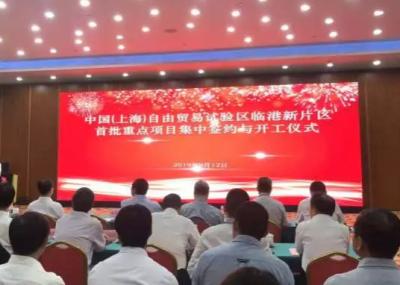 临港新片区首批重点项目集中签约开工 总投资超过110亿元