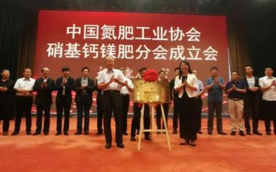 中国氮肥工业协会硝基钙镁肥分会成立 顺应高质量发展需求