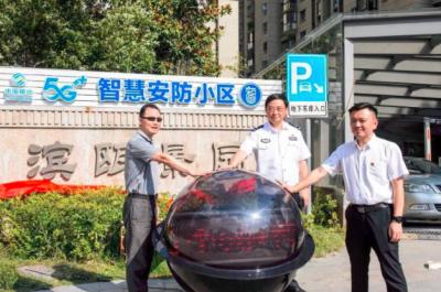 浙江省首个5G智慧安防小区投运 多重黑科技加持保障安全