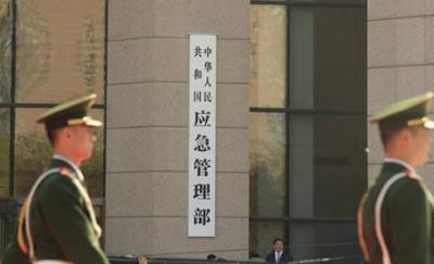 """河北盛华化工、宜宾恒达科技等90家企业被应急管理部""""拉黑""""(附名单)"""