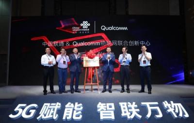 中国联通与Qualcomm物联网联合创新中心正式揭牌,驱动IOT产业的新一轮增长