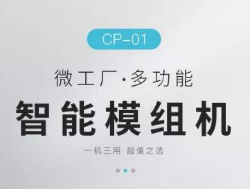 国统局:2019上半年中国3D打印设备已成增长新动能