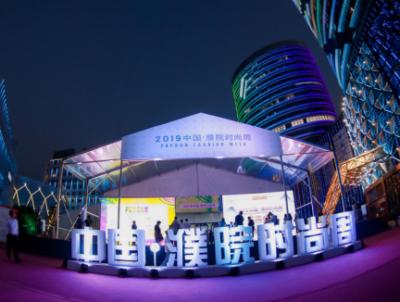 """2019中国·濮院时尚周发出""""世界级产业集群""""最强音"""
