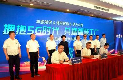 華菱湘鋼5G智慧工廠啟動 國內首個鋼鐵行業5G實景應用落地