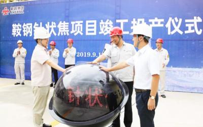 鞍钢针状焦项目竣工投产 进军新型碳材料领域