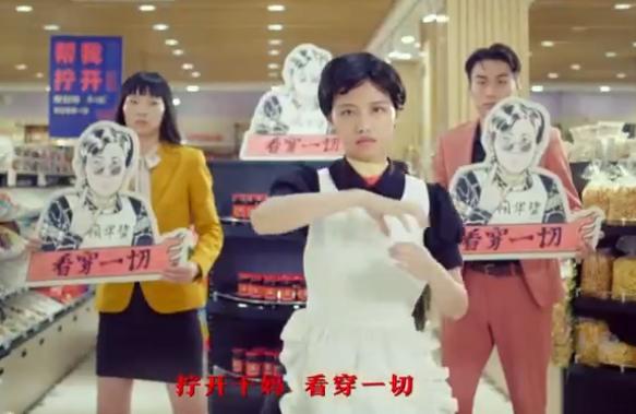 老干妈新拍广告片:陶华碧容颜大变 魔性十足