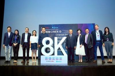 全國首家8K影像實驗室啟用 東方明珠聯手臺達打造全新觀影體驗