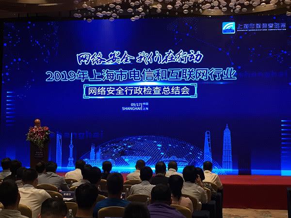 上海3个月处置恶意APP应用万余个,约谈44家运营单位